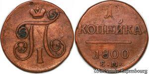 S7515 Russia Kopeck 1800 Paul I Ekaterinburg Mint EM ->Make offer
