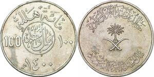P0328 Saudi Arabia Riyal 100 Halalah Khalid 1400 /1980 -> Make offer