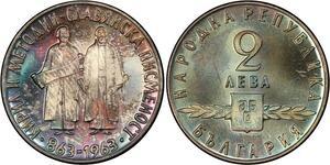 P1885 Bulgaria 2 Leva 1963 Proof Be PCGS MS67