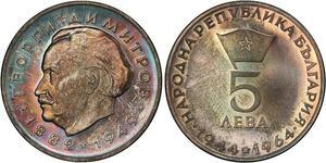 P1886 Bulgaria Georgi Dmitrov 5 Leva 1964 Proof Be PCGS MS67