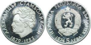 P5129 Bulgaria 5 Leva Alexander Stamboliiski 1974 Silver Proof -> M offer