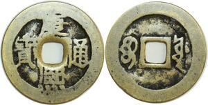 O4856 China Cash Chengdu Sichuan province to Identify !!! ->Make offer