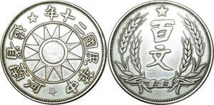 O541 Fake China Dollar Sun 1931 ?