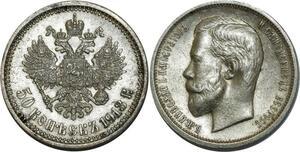 O727 Scarce Russia 50 kopecks Nicholas II 1913 Argent Silver UNC !!!