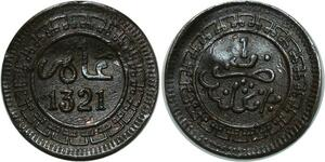 O1438 Morroco 1 mazouna Abdelaziz AH 1321 1904 Birmingham