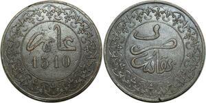 O1441 Scarce Morocco Moulay al-Hasan I 10 Mazunas 4 Falus 1310 AH Fez AU