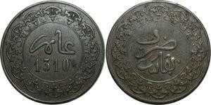 O1442 Scarce Morocco Moulay al-Hasan I 5 Mazunas 2 Falus 1310 AH Fez