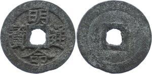 O1734 Annan Vietnam Ming Mang 1820 1841 1 Phan Zinc large caracters