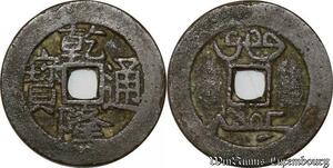 S8271 Rare China Cash à identifI ->Faire Offre