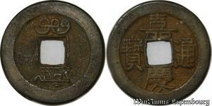 S8275 Rare China Cash à identifI ->Faire Offre